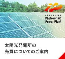 太陽光発電所の売買についてのご案内