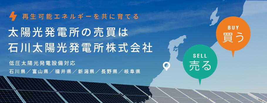 再生可能エネルギーを共に育てる。太陽光発電所の売買は石川太陽光発電株式会社